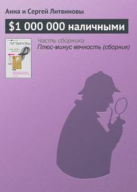 Литвиновы, Анна и Сергей  - $1000000наличными