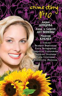 Донцова, Дарья  - Crime story &#8470 10 (сборник)