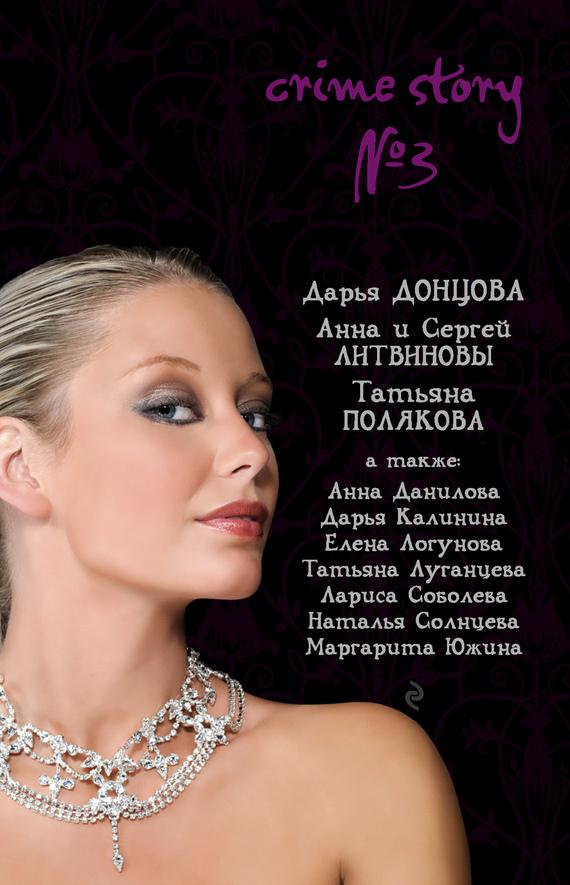 Обложка книги Crime story &#8470 3 (сборник), автор Донцова, Дарья