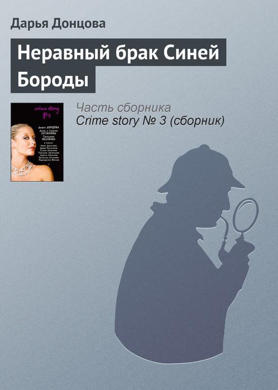 Обложка книги Неравный брак Синей Бороды, автор Донцова, Дарья
