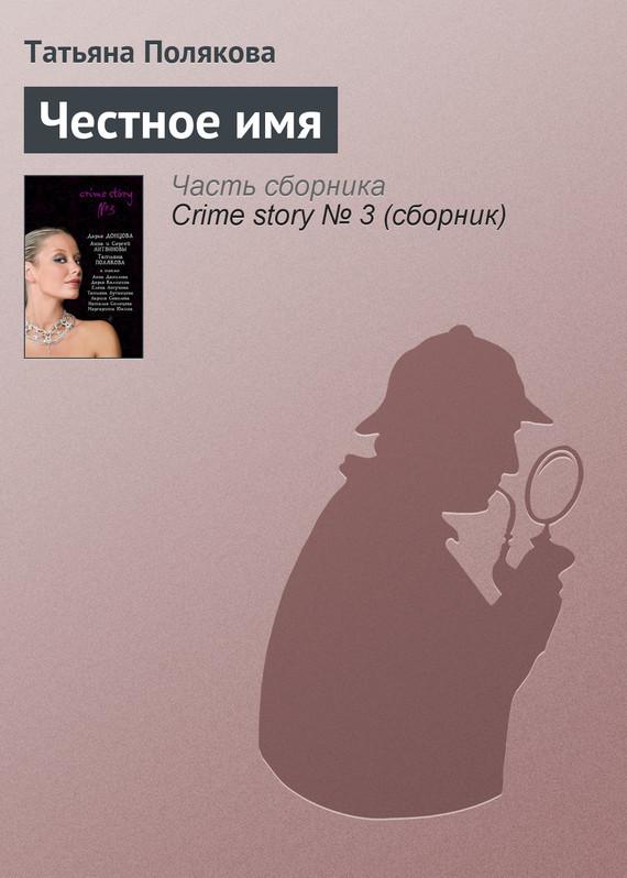 обложка электронной книги Честное имя