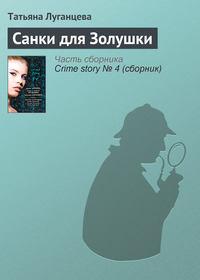 Луганцева, Татьяна  - Санки для Золушки