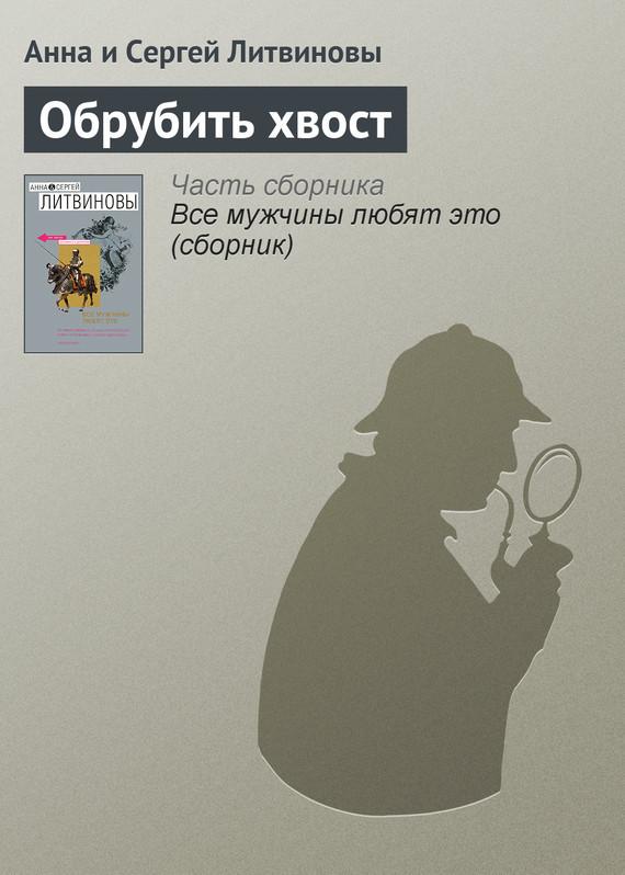 Анна и Сергей Литвиновы Обрубить хвост женское детективное агентство 1