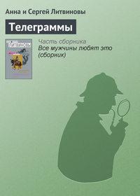 Литвиновы, Анна и Сергей  - Телеграммы