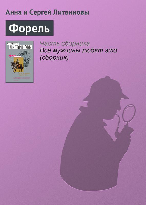 Электронная книга Форель