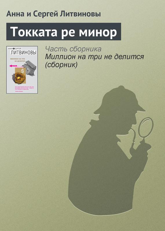 Электронная книга Токката ре минор