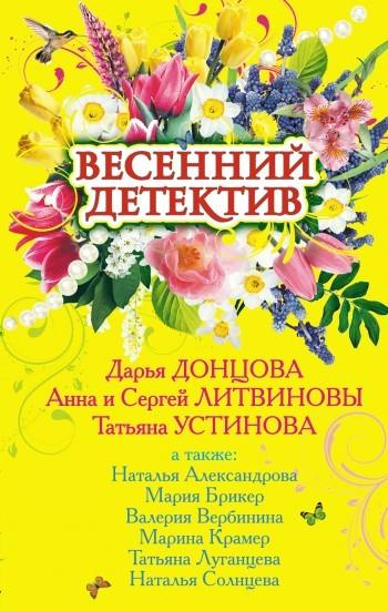 обложка электронной книги Весенний детектив 2009 (сборник)