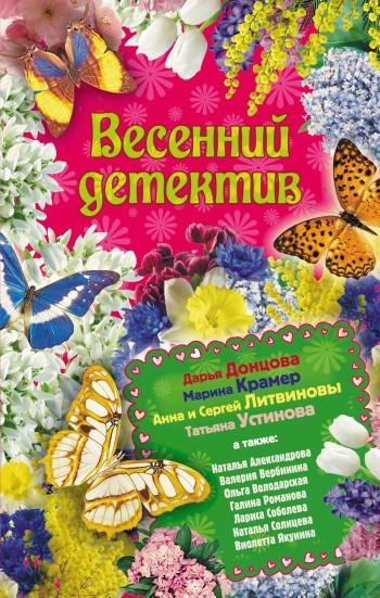 Дарья Донцова Весенний детектив 2010 (сборник) дарья донцова спят усталые игрушки