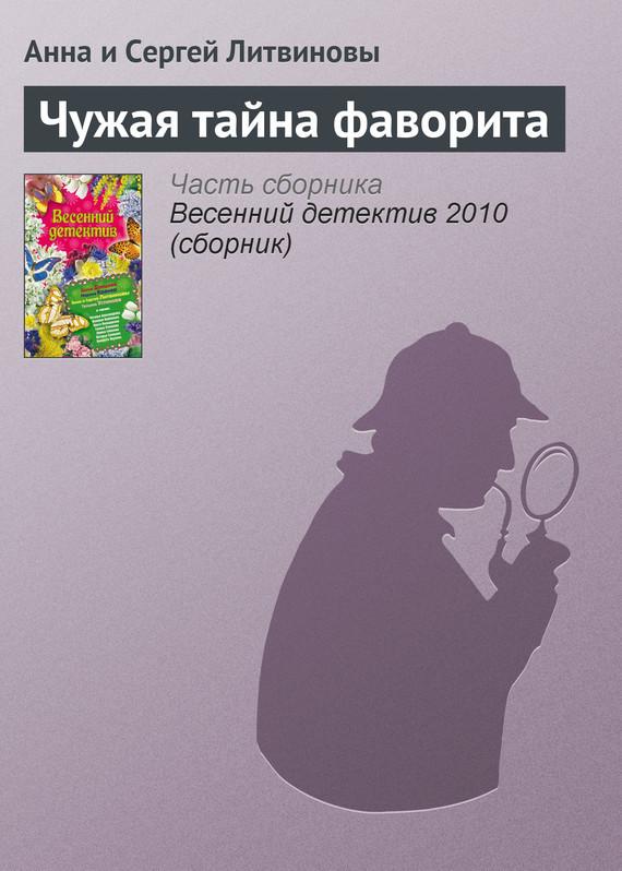 Анна и Сергей Литвиновы Чужая тайна фаворита что мне из одежды