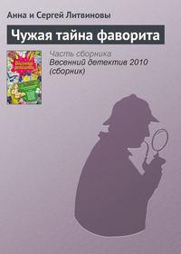 Литвиновы, Анна и Сергей  - Чужая тайна фаворита