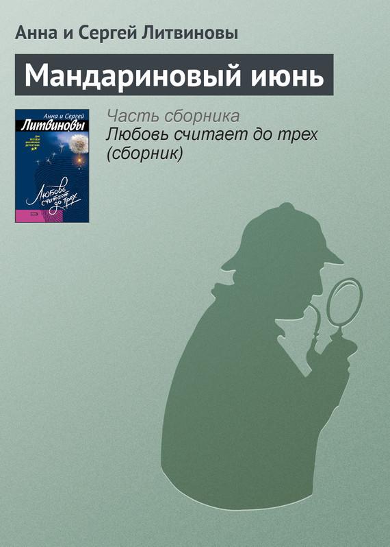 Анна и Сергей Литвиновы Мандариновый июнь сергей шаргунов ура