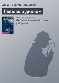 Литвиновы, Анна и Сергей  - Любовь и диплом