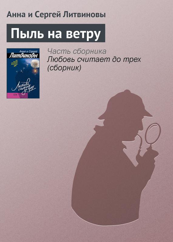 Анна и Сергей Литвиновы Пыль на ветру трудовой договор cdpc