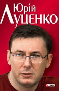 Кокотюха, Андрей  - Юрiй Луценко. Польовий командир