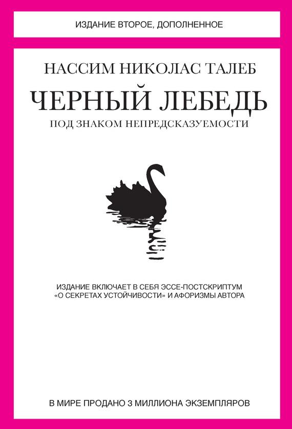 Обложка книги Черный лебедь. Под знаком непредсказуемости (сборник), автор Талеб, Нассим Николас