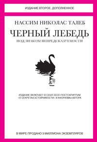 Талеб, Нассим Николас  - Черный лебедь. Под знаком непредсказуемости (сборник)