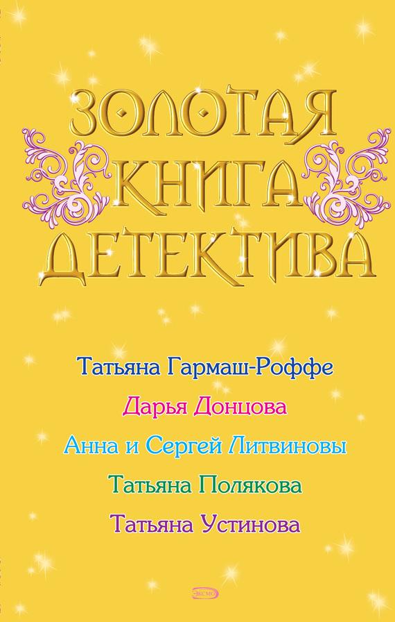 Дарья Донцова Золотая книга детектива (сборник) дарья донцова спят усталые игрушки