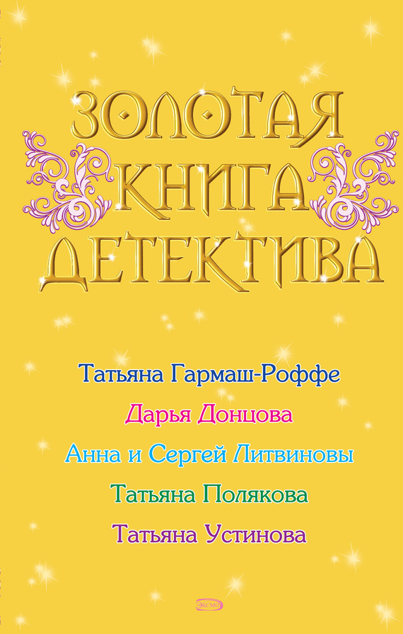 Дарья Донцова Золотая книга детектива (сборник) дарья донцова crime story 7 сборник