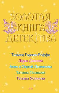 - Золотая книга детектива (сборник)