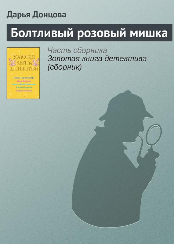 Обложка книги Болтливый розовый мишка, автор Донцова, Дарья