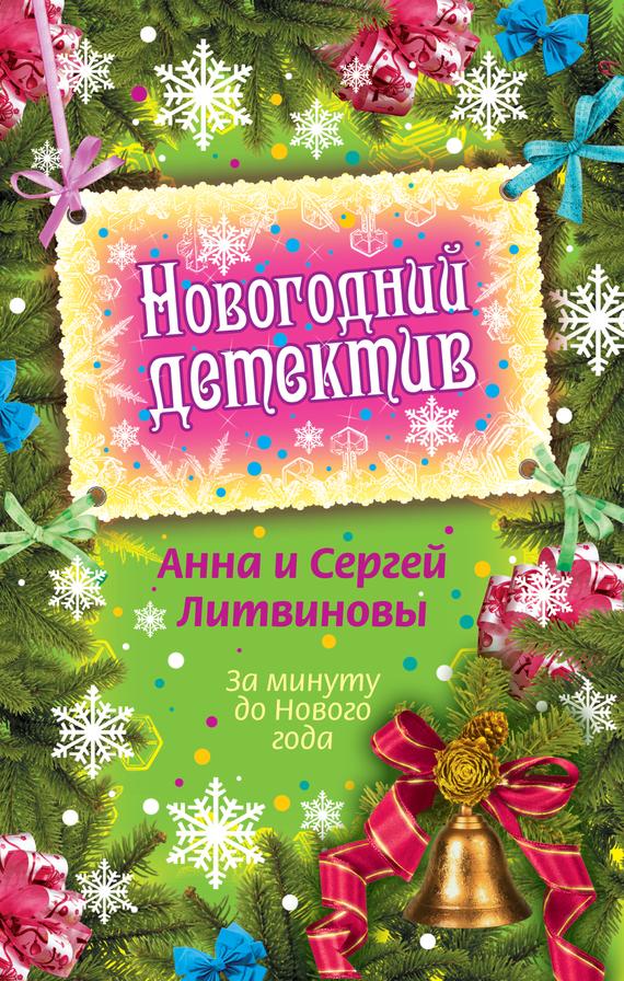 Скачать За минуту до Нового года сборник бесплатно Анна и Сергей Литвиновы