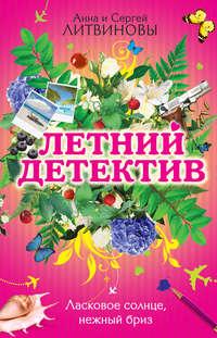 Литвиновы, Анна и Сергей  - Ласковое солнце, нежный бриз (сборник)