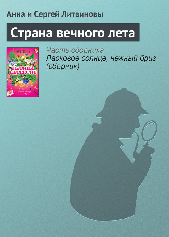 напряженная интрига в книге Анна и Сергей Литвиновы
