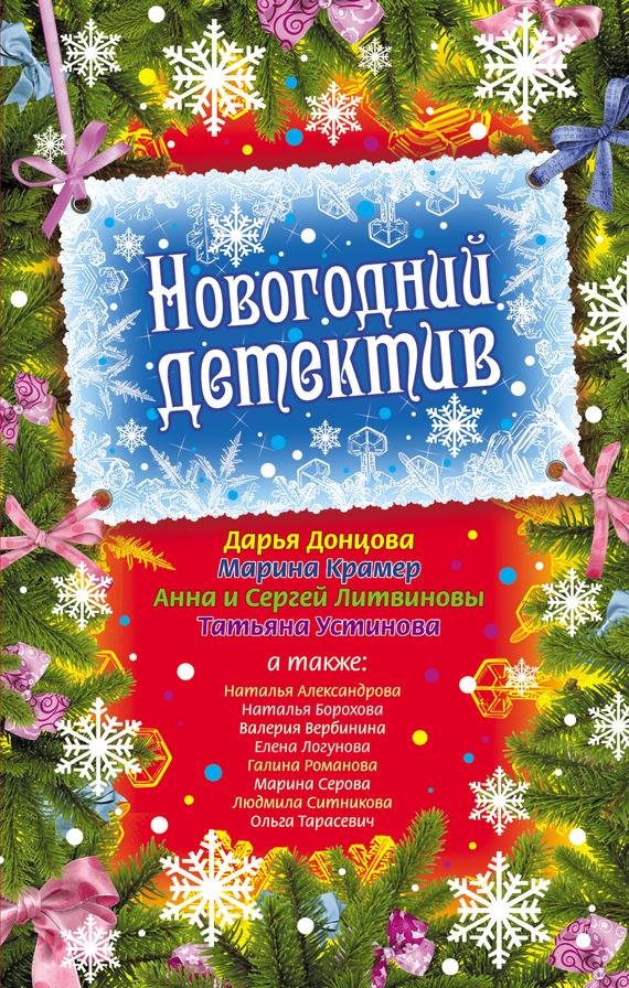 Скачать Новогодний детектив сборник бесплатно Дарья Донцова