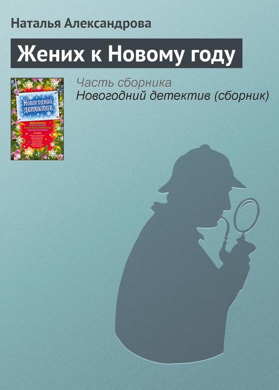 Наталья Александрова Жених к Новому году какую лучше всего норковую шубу