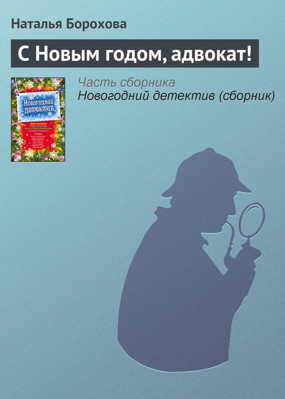 Наталья Борохова С Новым годом, адвокат! борохова н предсказание для адвоката адвокат казановы
