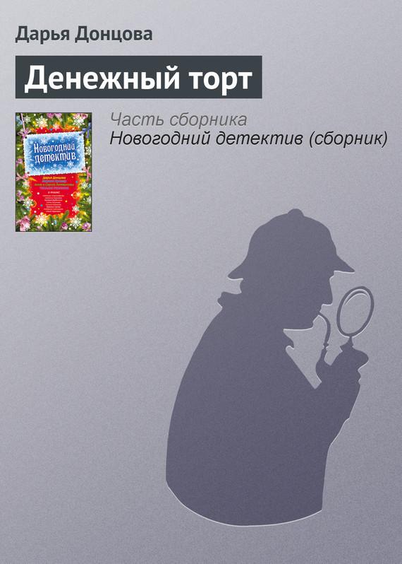 Дарья Донцова Денежный торт дарья донцова кулинарная книга лентяйки 3 праздник по жизни