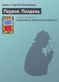 Литвиновы, Анна и Сергей  - Первое. Полдень