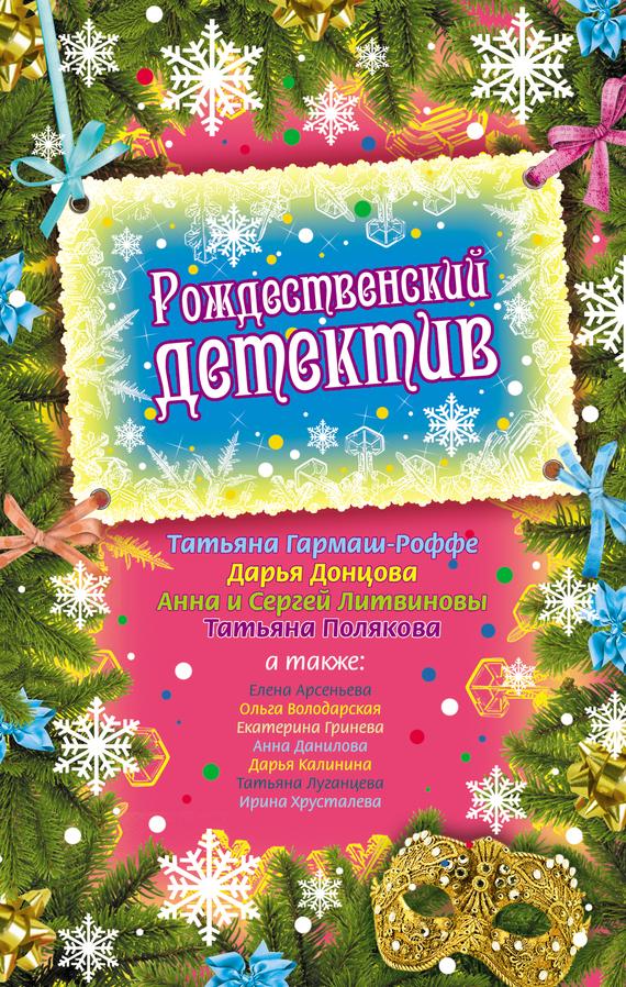 Дарья Донцова Рождественский детектив (сборник) дарья донцова кулинарная книга лентяйки 3 праздник по жизни