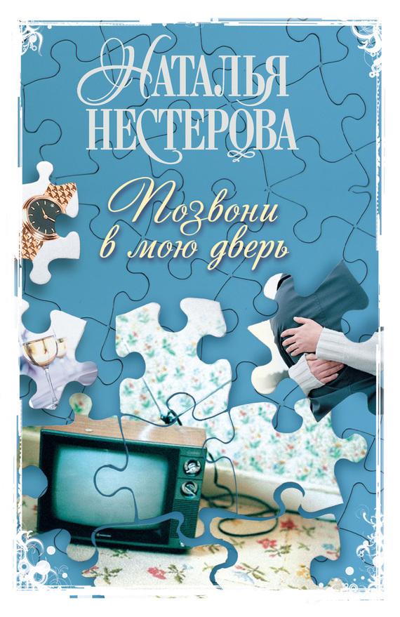 Наталья Нестерова Позвони в мою дверь тамбурная дверь на этаже