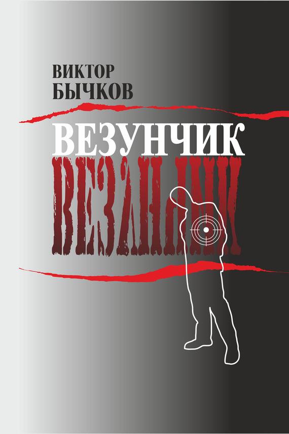 Виктор Бычков, Виктор Бычков - Везунчик
