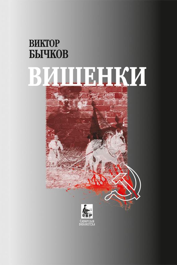 Книга притягивает взоры 06/98/12/06981257.bin.dir/06981257.cover.jpg обложка