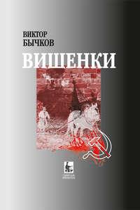 Бычков, Виктор  - Вишенки
