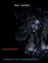 Соколов, Илья  - DreamPlayer