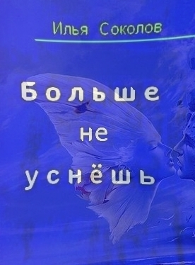 Илья Соколов Больше не уснёшь илья деревянко кровь и честь сборник