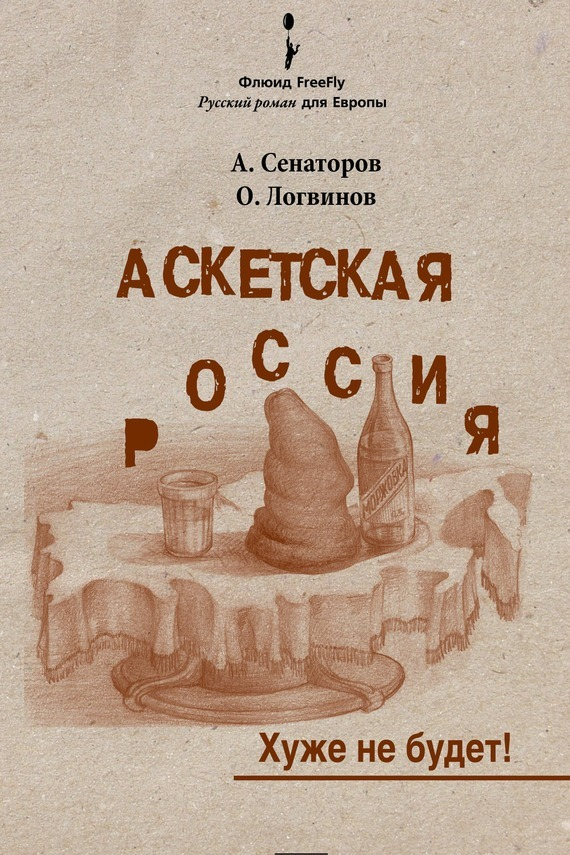 Аскетская