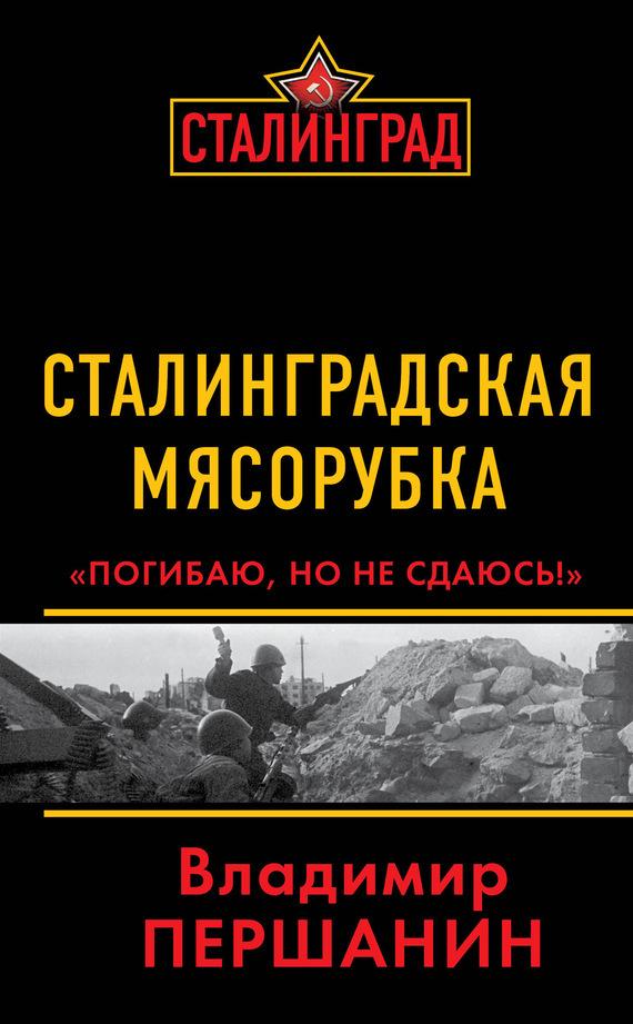 Владимир Першанин - Сталинградская мясорубка. «Погибаю, но не сдаюсь!»