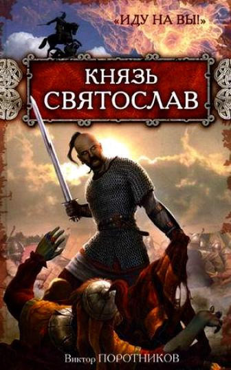 Князь Святослав. «Иду на вы!» ( Виктор Поротников  )