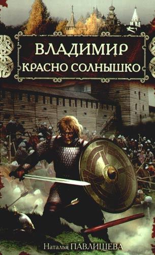 Наталья Павлищева Владимир Красно Солнышко. Огнем и мечом владимир красно солнышко