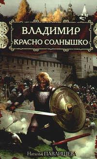 - Владимир Красно Солнышко. Огнем и мечом