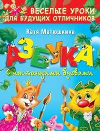 Матюшкина, Катя  - Азбука с настоящими буквами