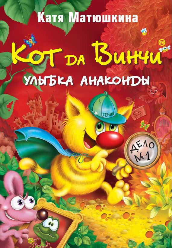 Катя Матюшкина Кот да Винчи. Улыбка Анаконды кот да винчи улыбка анаконды