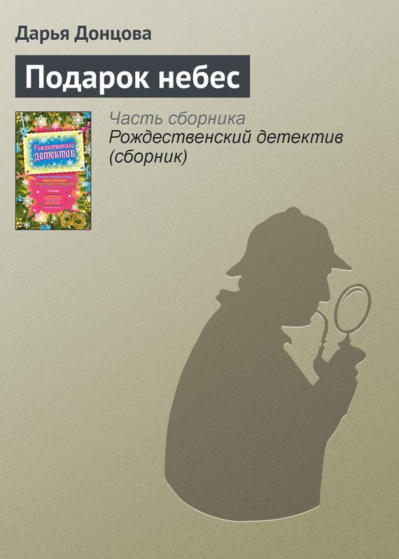 Дарья Донцова Подарок небес дарья донцова кулинарная книга лентяйки 3 праздник по жизни