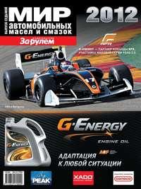 - Мир автомобильных масел и смазок №7/2012