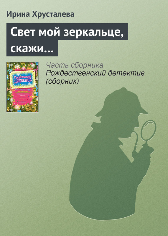 Ирина Хрусталева бесплатно