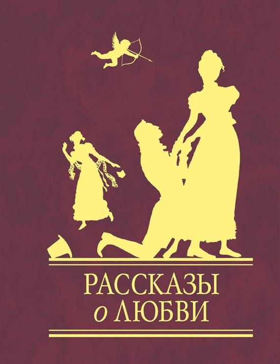 Сборник Рассказы о любви пасхальное чудо рассказы русских писателей
